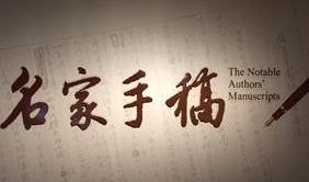 Besuch einer Sonderausstellung in der Chinesischen Nationalbibliothek in Beijing