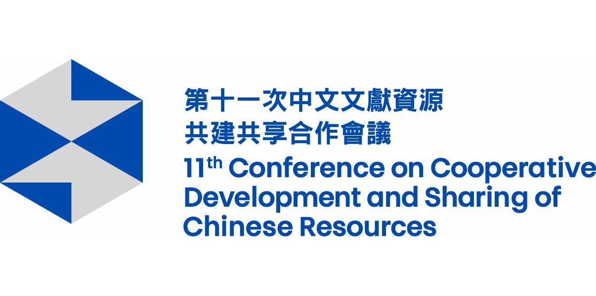 11th CCDSCR 2016 in Macao, Bild: MSAR Cultural Affairs Bureau