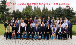 """Teilnehmer der (""""International Conference on the Collection and Use of Overseas Chinese Resources"""". Bild: Fudan University Department of History"""