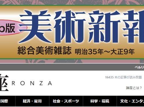 Bijutsu shinpô und Ronza